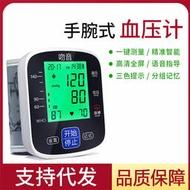 血壓儀家用醫用語音電子血壓計腕式智能測量儀器測壓儀血壓儀