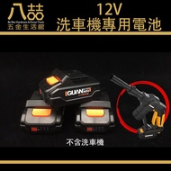 12V洗車機專用電池 洗車機專用電池 鋰電池 洗車機電池 12V
