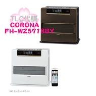 【TLC代購】CORONA FH-WZ5718BY 煤油電暖爐 適10-12坪 ❀新品 ❀預定❀