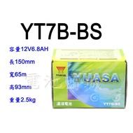 《電池商城》全新湯淺YUASA機車電池 YT7B-BS(同GT7B-BS)7號薄型機車電池