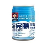 【桂格完膳】護新營養素-均衡營養配方(原味/不甜)/箱*再加贈1罐*