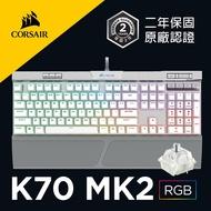 海盜船 CORSAIR 官方授權旗艦店 K70 MK2 RGB 銀軸 機械式鍵盤(SE版)