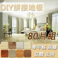 【團購世界】拼接木紋卡扣式地板80片組(約4.88坪)