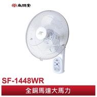 SPT 尚朋堂 14吋遙控式壁扇SF-1448WR 馬達保固5年