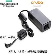 HP Aruba 無線網路  AP11、AP12、AP15 專用變壓器 2.1mm接頭 WIFI分享器
