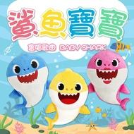【鯊魚寶寶 Baby Shark】 鯊魚毛絨玩具 卡通鯊魚娃娃 音樂絨毛公仔 唱歌玩偶 安撫毛絨 玩偶 玩具 益智公仔 音樂版【B0101】