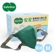 【安星】醫療級3D立體口罩 軍綠50入盒裝 M