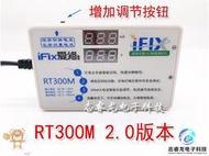 rt300m液晶電視背光免拆屏燈板燈帶維修檢測儀led燈珠燈條測試。