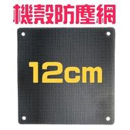 pvc 防塵網 機殼 風扇 防塵罩 過濾網  機殼防塵 減震釘 防震釘 12cm