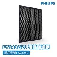 【飛利浦 PHILIPS】智能抗敏空氣清淨機活性碳濾網 除異味FY3432/20(AC3259適用)