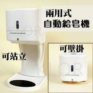 自動感應手部消毒機 / 給皂機 / 乾洗手機  適合家中或公共機構使用,有效預防交叉傳染!