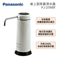 Panasonic 國際牌 除菌四重淨水器 PJ-37MRF 安裝免破壞