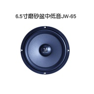 Car stereo 6.5 -inch suit vehicle-mounted high dividing coaxial modified subwoofer speakers