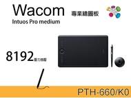 ☆宏華資訊廣場☆Wacom Intuos Pro Medium PTH-660/K0 專業級數位繪圖板