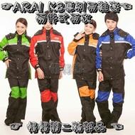 【帽帽龍】 ARAI K8 Arai k8套裝雨衣 隱藏式鞋套 兩件式 雨衣 套裝 雨鞋 鞋套 雨褲