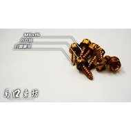 『馬口車坊』鍍金螺絲 車殼螺絲 M5x15 Force Smax 勁戰 Yamaha車殼螺絲 SYM空濾螺絲