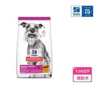 【Hills 希爾思】小型及迷你 高齡犬 雞肉與米 7.03公斤(狗飼料 飼料 老狗 老犬)