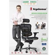 Ergohuman 111  豪華版 (基本款)  【加贈:FR003腳踏板】【Martex 美製網】原價$12000, 限時特價NTD10,500