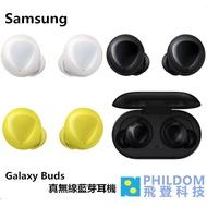 【公司貨】三星 SAMSUNG Galaxy Buds SM-R170 SRM170 真無線藍芽耳機