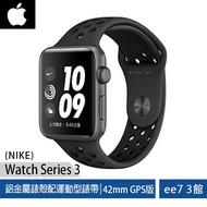 Apple Watch Series 3 Nike GPS(42mm)鋁金屬錶殼搭配運動型錶帶(台灣公司貨) ee7-3