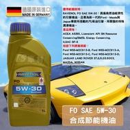 CS車材 - Ravenol 漢諾威 FO 5W30 1L 合成 節能機油 德國原廠貨 M2C913 福特 MAZDA