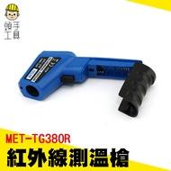 工業食品用 紅外線測溫槍測溫儀 非接觸式溫度槍 數位測溫器 手持測溫槍 電子溫度計 TG380R油溫水溫冷氣