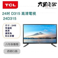 TCL - 24D315 24吋 D315 SERIES 高清電視 香港行貨