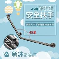 【新沐衛浴】40CM不鏽鋼安全扶手/安全扶手(45度/MIT)