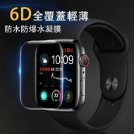 【ANTIAN】Apple Watch 4/5代高清保護貼 6D曲面全覆蓋水凝膜(兩入組)(Apple Watch Series 4/5代保護貼)