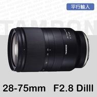 【A036 平行輸入】TAMRON 28-75mm F/2.8 Di III RXD Sony E接環 超乎期待的自由