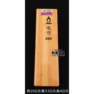 ☆~釣具達人~☆蝦彩230木製浮標盒