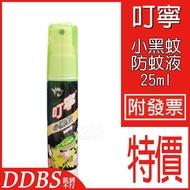 綠油精 叮嚀 小黑蚊防蚊液 隨身瓶 25ml 叮寧 不含敵避