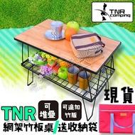 【99網購】送收納袋 # TNR多功能折疊式網架+桌板/露營桌/蛋捲桌/摺疊桌/鋁合金折疊桌/露營