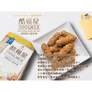 熱賣 好吃 美味 酷覓星 COOLMIX 香鬆起士糙米捲 非素食