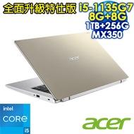 【全面升級特仕版】Acer A514-54G-56X3 14吋筆電(I5-1135G7/MX350/8G+8G/1TB+PCIE 256G SSD/Aspire 5/金)