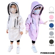【FREEZONE】MIT台灣製環保阻菌機能防護外套-可拆式面罩 兒童款(防護衣防疫夾克/透氣防水抗菌休閒)