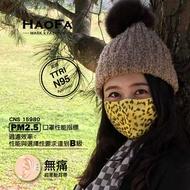 【HAOFA】3D氣密型立體口罩 豹紋成人款 四層式 50入/包