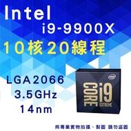 熊專業★ INTEL I9-9900X 散裝 保固一年 2066