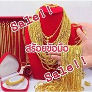 ❦♞  สร้อยข้อมือ2สลึง3บาท ทองโคลนนิ่ง ทองชุบ ทองหุ้ม ทองไมครอน งาน Sale!! ล้างสต๊อก
