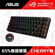 【ASUS 華碩】ROG FALCHION 65% 茶軸 無線電競鍵盤