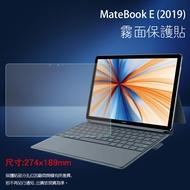 霧面螢幕保護貼 HUAWEI 華為 Matebook E 2019 12吋 筆記型電腦保護貼 筆電 軟性 霧貼 霧面貼 保護膜