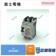 富士電機.FUJI.BW50EAG-2P.富士無熔絲斷路器(10A~50A).無熔絲開關.斷路器-政順電機.電料.自動控
