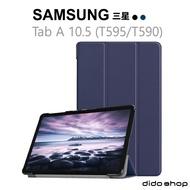 三星 Tab A 10.5吋 T595/T590 三折平板皮套 平板保護套(PA174)【預購】