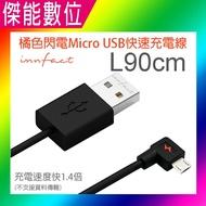 橘色閃電 innfact 快充 【L型90cm】Micro USB 快速 充電線 HTC 三星 LG SONY OPPO