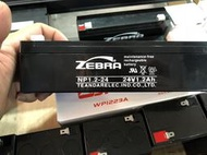 ZEBRA 斑馬 NP1.2-24 24V1.2Ah 消防系統 電話總機
