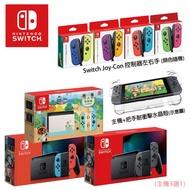 【搭Switch Joy-Con控制器左右手+主機把手耐衝擊水晶殼組】Nintendo 任天堂 Switch 電力加強版主機 (紅藍/黑灰/動森版)