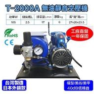 【鋼普拉】台灣製造 T-2000A 鋼彈 模型 噴漆 噴槍 1/6HP 無油靜音空壓機 含儲氣桶+調壓濾水裝置+風管