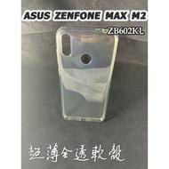 """""""扛壩子""""ASUS ZENFONE MAX M2 ZB633KL手機殼 手機套 超薄透明套軟殼 防摔殼 保護套 超薄套"""