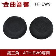 鐵三角 HP-EW9 原廠 海綿 替換耳罩 ATH-EW9 專用 | 金曲音響