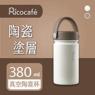 【RICO 瑞可】陶瓷塗層廣口保溫杯(380ml)JPC-380